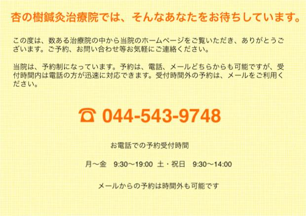 杏の樹鍼灸治療院では、そんなあなたをお待ちしております