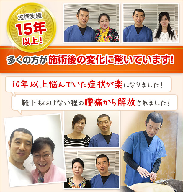 溝の口で鍼灸なら施術実績15年以上の杏の樹鍼灸治療院へ!多くの方が施術後の変化に驚いています。